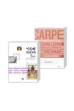 카르페 라틴어: 종합편+한국어 사전