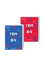YBM 스타트 토익 RC+LC 세트