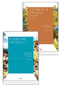 온 세상을 위한 구약 윤리 + 성경 전체를 여는 문 창세기 1~11장 다시 읽기 2권 세트