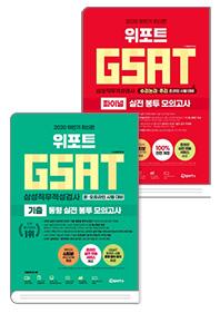 2020 하반기 위포트 GSAT 삼성직무적성검사 실전 모의고사 + 파이널 모의고사 세트 부제 : 온라인 시험 대