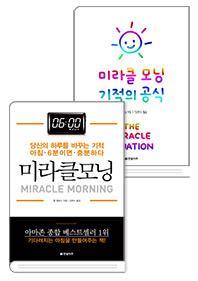 미라클모닝 + 미라클모닝 기적의 공식 2권 세트