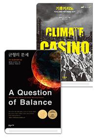 노벨 경제학상 수상자 윌리엄 노드하우스 세트: 균형의 문제 + 기후카지노