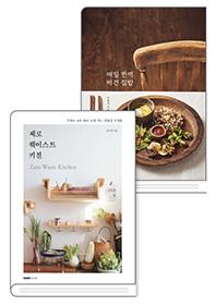 제로 웨이스트 키친 + 매일 한끼 비건 집밥