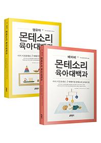 [세트] 베이비 몬테소리 육아대백과+영유아 몬테소리 육아대백과