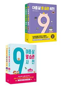 아홉 살 말습관 사전 세트(학교, 가정) + 아홉 살 돈습관 사전 세트(학습, 생활)
