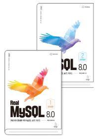 Real MySQL 8.0 세트(1권 2권 구성)(전면개정판)