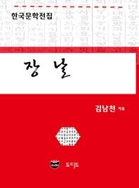 장날 (한국문학전집  김남천 46)