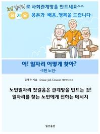 어! 일자리 어떻게 찾아?_5편 노인 : 노인일자리로 행복한 노후 찾기
