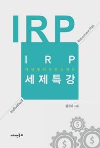 IRP(개인형 퇴직연금제도) 세제특강