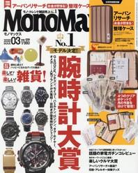 모노맥스 MONO MAX 2020.03 (URBAN RESEARCH 정리 케이스)