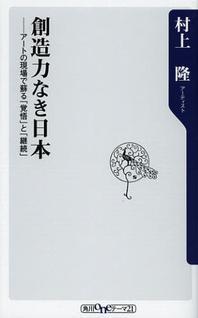創造力なき日本 ア-トの現場で蘇る「覺悟」と「繼續」