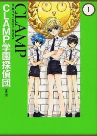CLAMP學園探偵團 1 愛藏版