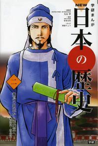 學硏まんがNEW日本の歷史 2