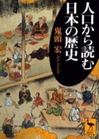 人口から讀む日本歷史