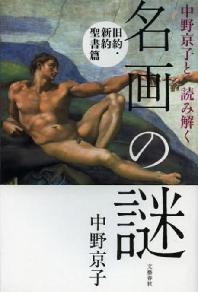 中野京子と讀み解く名畵の謎 臼約.新約聖書篇