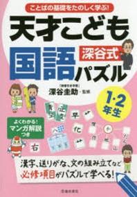 ことばの基礎をたのしく學ぶ!深谷式天才こども國語パズル 漢字,送りがな,文の組み立てなど必修項目がパズルで學べる! 1.2年生