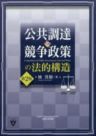 公共調達と競爭政策の法的構造