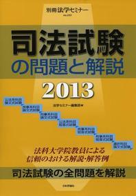 司法試驗の問題と解說 2013