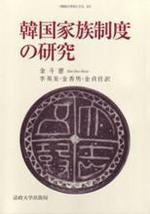 韓國家族制度の硏究 韓國の學術と文化30