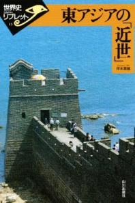 東アジアの近世