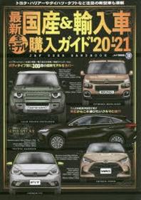 最新國産&輸入車全モデル購入ガイド '20-'21