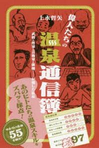 偉人たちの溫泉通信簿 武將&作家&藝術家&俳優……が愛した溫泉