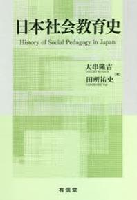 日本社會敎育史