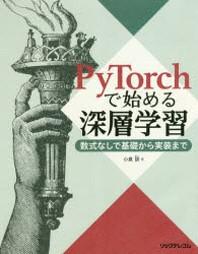 PYTORCHで始める深層學習 數式なしで基礎から實裝まで