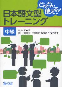 どんどん使える!日本語文型トレ-ニング中級