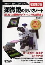 顯微鏡の使い方ノ―ト はじめての觀察からイメ―ジングの應用まで