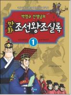 박영규 선생님의 만화 조선왕조실록. 1