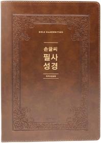 손글씨 필사성경(한권용)(다크브라운)(개역개정)(무지퍼)(색인)