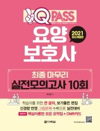 원큐패스 요양보호사 최종 마무리 실전모의고사 10회(2021)