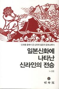 일본신화에 나타난 신라인의 전승