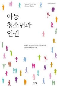 아동 청소년과 인권