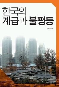 한국의 계급과 불평등