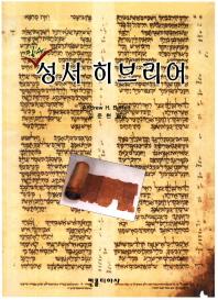 필수 성서 히브리어