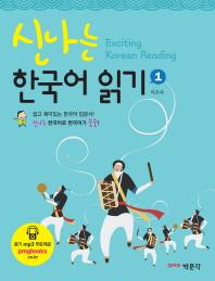 신나는 한국어 읽기. 1