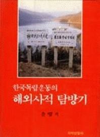 한국독립운동의 해외사적 탐방기