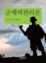 군체력관리론