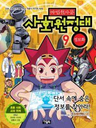 마법천자문 사회원정대. 9: 정보화