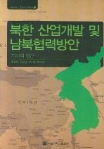 북한 산업개발 및 남북협력방안