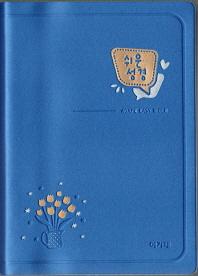 아가페 쉬운성경(특미니)(청색)(단본)(비닐)(색인)(무지퍼)