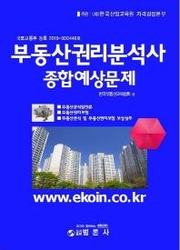 부동산권리분석사 종합예상문제