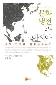 문화냉전과 아시아