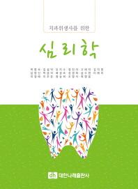 치과위생사를 위한 심리학