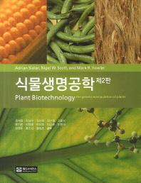 식물생명공학
