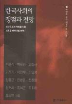한국사회의 쟁점과 전망