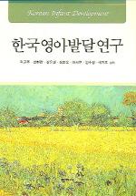 한국영아발달연구