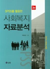 SPSS를 활용한 사회복지 자료분석